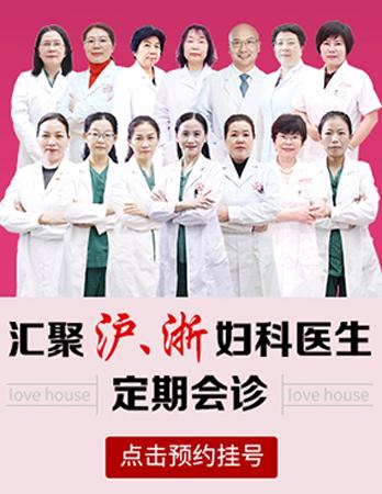 杭州红房子妇产医院医生团队