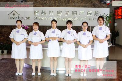 励志耀青春 杭州红房子医院五四青年节特辑