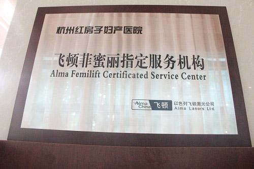 """""""紧""""上添花 杭州红房子全力呵护女性私密健康"""