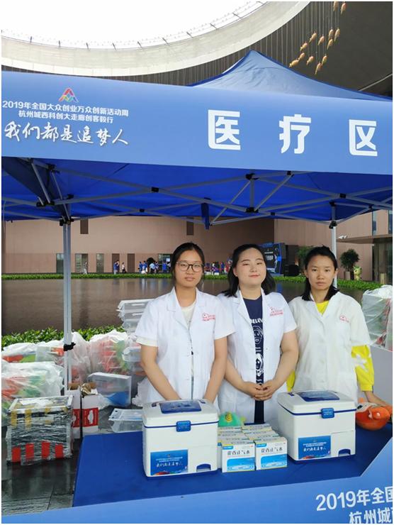 我们都是追梦人!杭州红房子助力双创周毅行活动