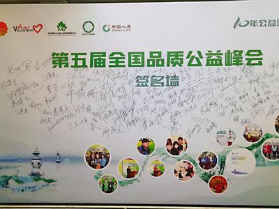 弘扬医院志愿文化 杭州红房子品质公益再提升