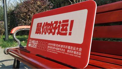 同走运,共圆梦 杭州红房子2020祈福走大运