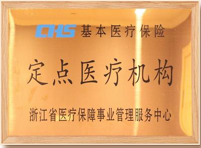 12月喜讯 杭州红房子获省级医保授牌
